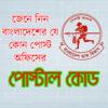 জেনে নিন বাংলাদেশের যে কোন পোস্ট অফিসের পোস্টাল কোড Bangladesh Postal Code