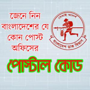 পোস্টাল কোড Bangladesh Postal Code