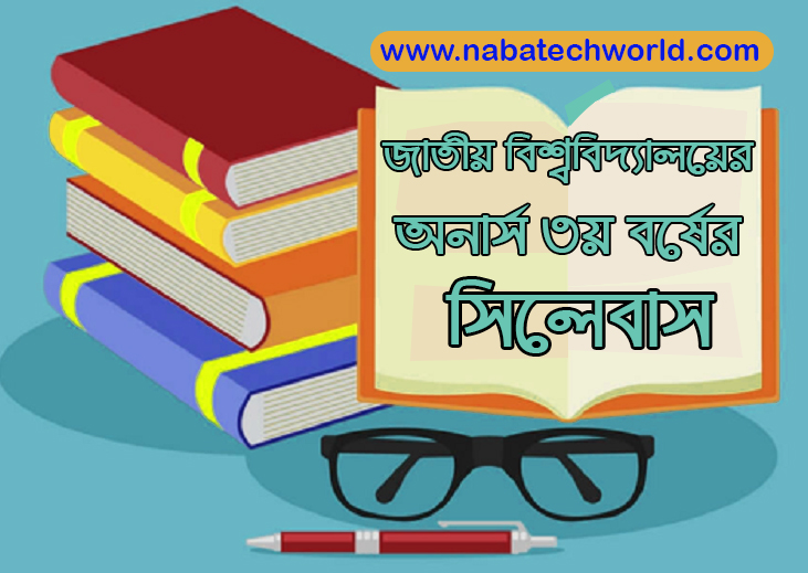 National University Honours 3rd Year Syllabus All Subject - Download PDF