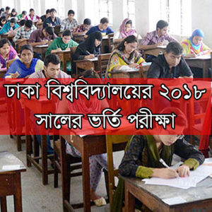Dhaka University Admission Test 2018 ঢাকা বিশ্ববিদ্যালয়ের ভর্তি পরীক্ষা ২০১৮