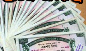 ৯২তম প্রাইজ বন্ড ড্র এর ফলাফল 92th Prize Bond Draw Result 2018 Bangladesh Bank