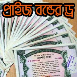 prize bond lotter draw bangladesh bank