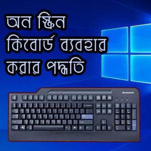 on screen keyboard, অন স্ক্রিন কিবোর্ড