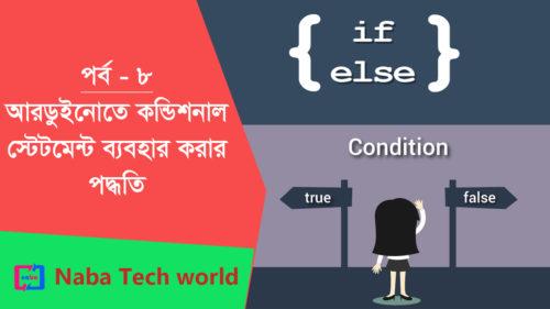 arduino bangla tutorial, conditional statement