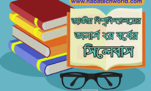 National University Honours 2nd Year Syllabus All Subject – Download PDF