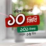 রবি বন্ধ সিম অফার | ১০জিবি ১০১টাকা এবং ৩জিবি + ৭৫মিনিট ৪৮ টাকা ইন্টারনেট অফার